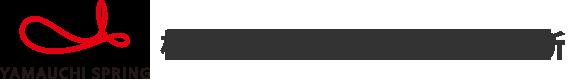 ロゴ:株式会社山内スプリング製作所