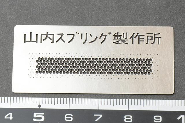 微細加工サンプル SUS301