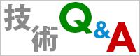 バナー:技術Q&A