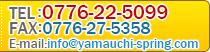 イメージ:TEL:0776-22-5099