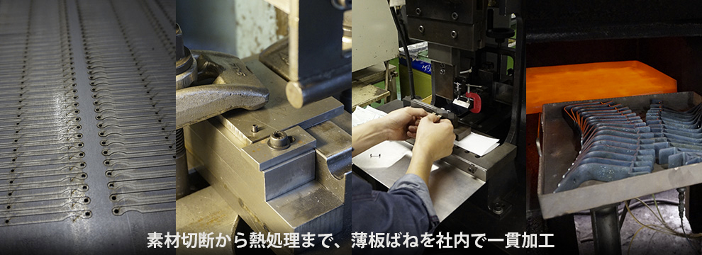 素材切断から熱処理まで、薄板ばねを社内で一貫加工