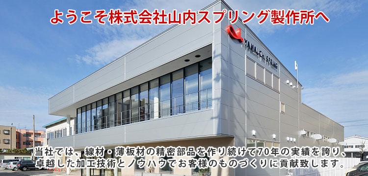 株式会社山内スプリング製作所